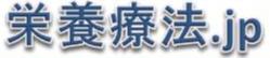 ____栄養療法.jp 最新の情報はこちらです
